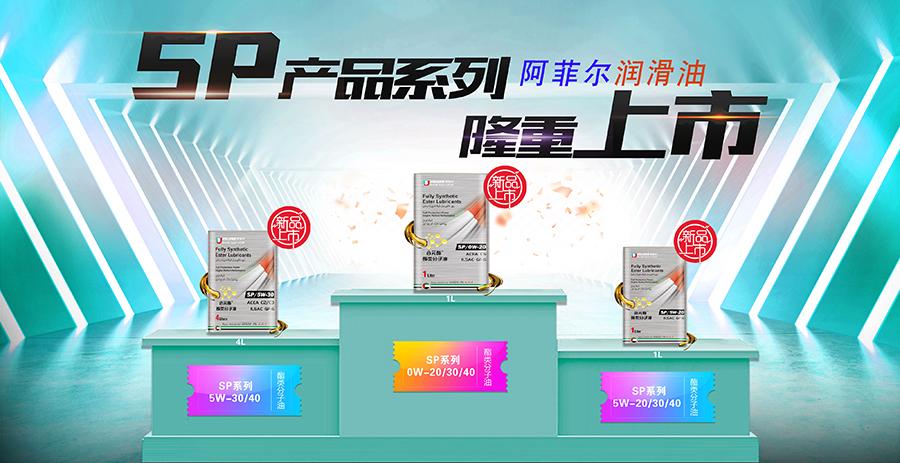 阿菲尔润滑油SP系列产品